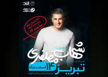 کنسرت شهاب مظفری در تبریز برگزار می شود