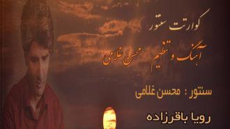 «قصه وفا» اثری از محسن غلامی منتشر شد