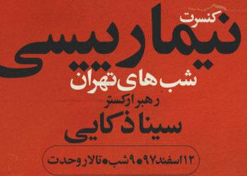 نیما رئیسی در تهران کنسرت برگزار میکند/ اجرای آثار خاطره انگیز در «شبهای تهران»