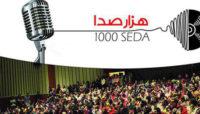 به زودی در اصفهان، گلستان، گیلان، هرمزگان، مازندران، یزد و همدان/فراخوان هنرمندان شهرستانی برای شرکت در هزارصدا