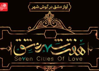 کنسرت – نمایش «هفت شهر عشق» در اسپیناس پالاس روی صحنه میرود/ تغییر در بازیگران و کارگردان