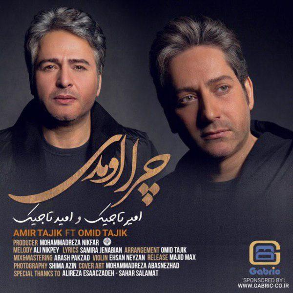 دانلود آهنگ چرا اومدی از امیر تاجیک و امید تاجیک