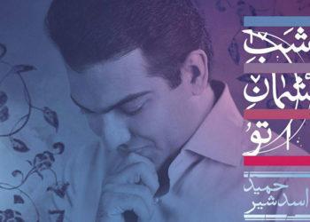 حمید اسدشیر