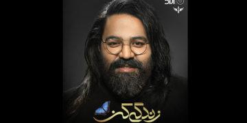 «زندگی کن»؛ تازهترین آلبوم رضا صادقی منتشر شد/ تقدیم به مردم کرمانشاه