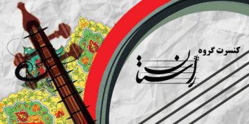 کنسرت «راستان» به سرپرستی آزاده امیری برگزار میشود