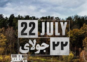 دانلود فیلم 22 July 2018 بیست و دوم جولای