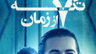 دانلود فیلم  Splinters in Time 7 2018 هفت تکه از زمان زیرنویس فارسی
