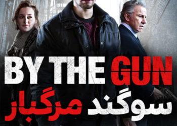 دانلود فیلم By the Gun 2014 سوگند مرگبار