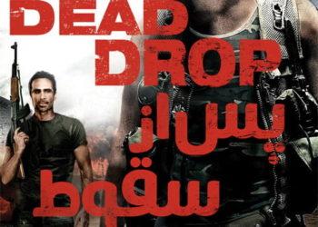 دانلود فیلم Dead Drop 2013 پس از سقوط