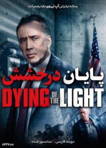 دانلود فیلم Dying of the Light 2014 پایان درخشش