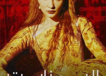 دانلود فیلم Elizabeth 1998 الیزابت