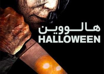 دانلود فیلم Halloween 2018 هالووین