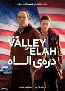 دانلود فیلم In the Valley of Elah 2007 دره الاه