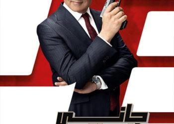 دانلود فیلم Johnny English Strikes Again 2018 جانی اینگلیش بار دیگر ضربه می زند