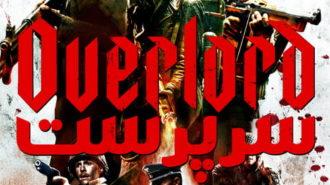 دانلود فیلم Overlord 2018 سرپرست زیرنویس فارسی