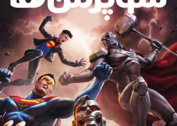 دانلود انیمیشن Reign of the Supermen 2019 حکومت سوپرمن ها
