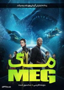 دانلود فیلم The Meg 2018 مگ