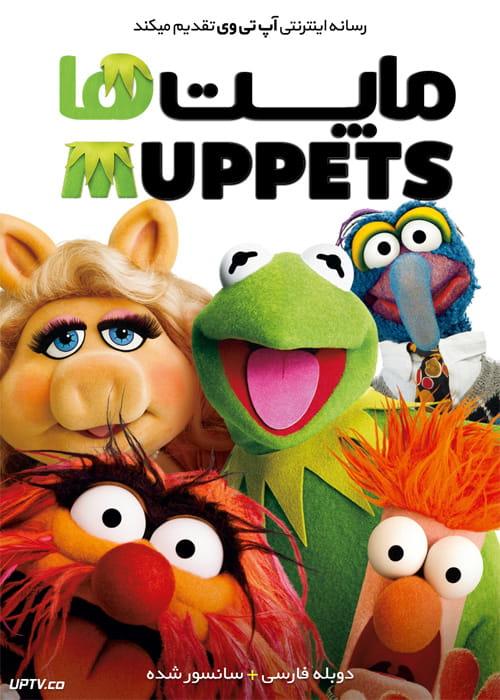 دانلود فیلم The Muppets 2011 ماپت ها دوبله فارسی