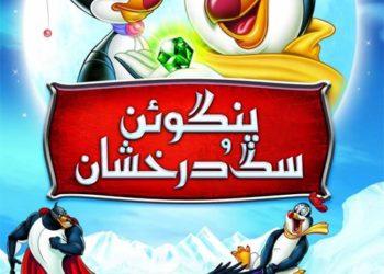 دانلود انیمیشن The Pebble and the پنگوئن و سنگ درخشان