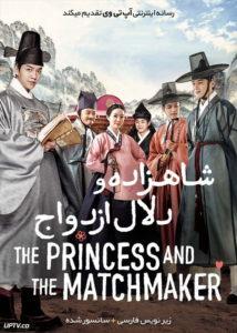 دانلود فیلم The Princess and the Matchmaker 2018 شاهزاده و دلال ازدواج