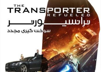 دانلود فیلم The Transporter Refueled 2015 ترانسپورتر سوخت گیری مجدد