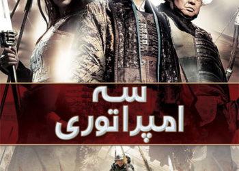 دانلود فیلم Three Kingdoms 2008 سه امپراتوری رستاخیز اژدها
