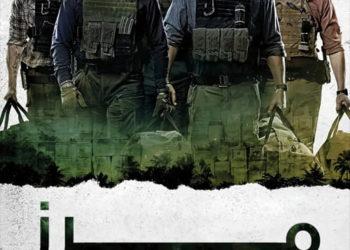 دانلود فیلم Triple Frontier 2019 مرز سه گانه