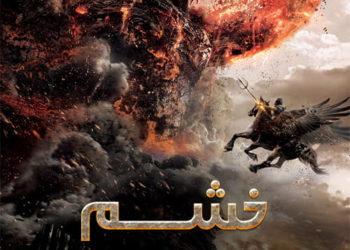 دانلود فیلم Wrath of the Titans 2012 خشم تایتان ها
