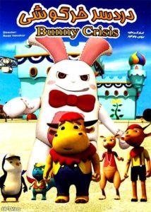 دانلود انیمیشن bunny crisis دردسر خرگوشی