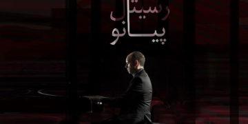 رسیتال پیانو «اولاف جان لنری» در تالار رودکی
