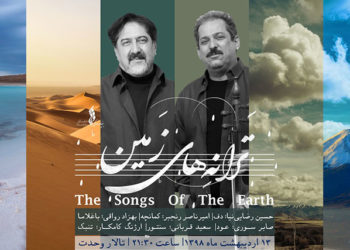 ترانههای زمین