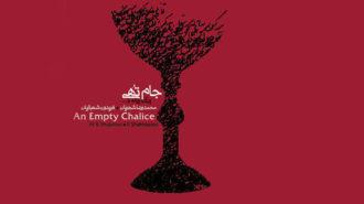 امضای پوستر و آلبوم «جام تهی» به نفع سیلزدگان/ حضور حسین علیزاده و فریدون شهبازیان