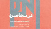 «در محاصره» با صدای محمد معتمدی منتشر شد