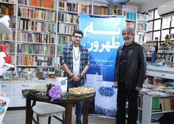 بام طهرون منتشر شد/ جشن امضای ترانههای علیرضا برنجی با حضورهنرمندان سینما و موسیقی
