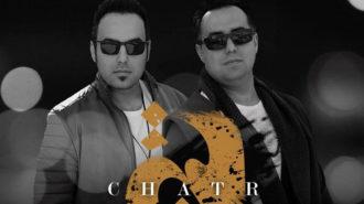 آلبوم «چتر» از علیرضا و حمیدرضا منتشر شد