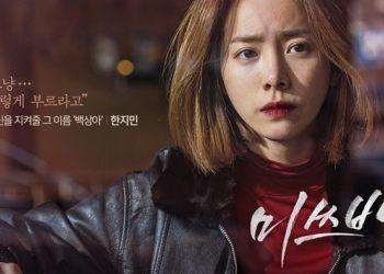 فیلم خانم باک ساخت کره جنوبی