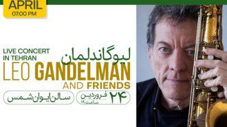 «لیو گاندلمان» در ایران روی صحنه میرود