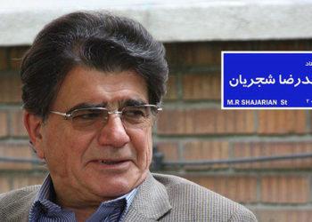 تقدیر خانه موسیقی از شورای شهر پس از نامگذاری یک خیابان به نام «محمدرضا شجریان»