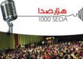هزارصدای استان گلستان از خرداد ماه آغاز به کار میکند