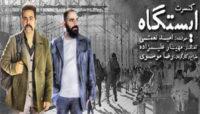 امید نعمتی با مهیار علیزاده کنسرت میدهد/ اولین پروژه «ایستگاه» در تالار وحدت