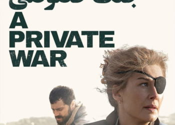 کاور فیلم یک جنگ خصوصیکاور فیلم یک جنگ خصوصی