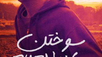 دانلود فیلم سوختن دوبله فارسی (Burning 2018) با زیرنویس فارسی