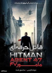 کاور فیلم قاتل حرفه ای مامور 47