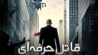 دانلود فیلم قاتل حرفه ای مامور ۴۷ دوبله فارسی (Agent 47 2015) با سرعت و کیفیت عالی