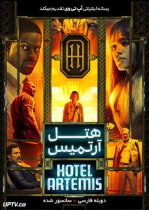 کاور فیلم هتل آرتمیس
