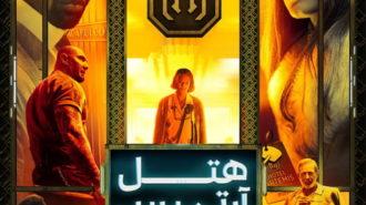 دانلود فیلم هتل آرتمیس دوبله فارسی (Hotel Artemis 2018) با سرعت و کیفیت عالی