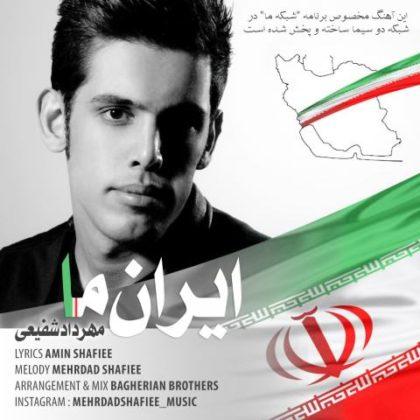 دانلود آهنگ ایران ما از مهرداد شفیعی