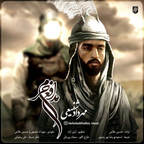 دانلود آهنگ مدافع حرم از مهرداد شفیعی