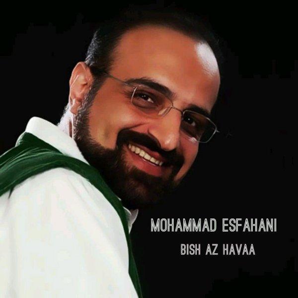 دانلود آهنگ بیش از هوا از محمد اصفهانی