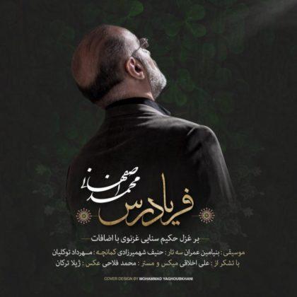 دانلود آهنگ فریادرس از محمد اصفهانی